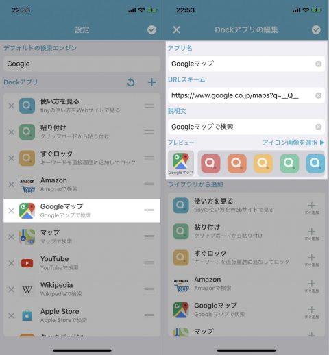 tiny ios app